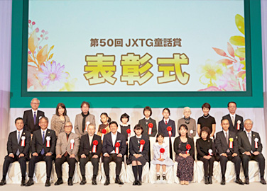 The 48th JXTG Children's Story Award Ceremony (2017)